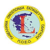 Πανελλήνια Ομοσπονδία Εκπαιδευτών Οδήγησης